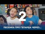[ND Production] PANDA E Голосами МУЛЬТЯШЕК (CYGO) | КАК БУДТО ОТ ГЕПАРДА