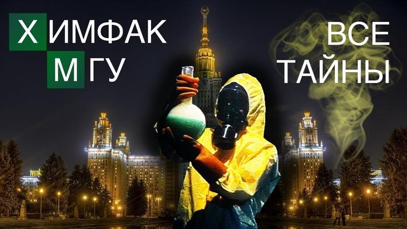 Посиделки с деканом ХимФака МГУ