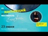Ян Максин приглашает на фестиваль EverJazz!
