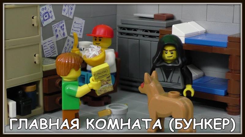 Lego Самоделка - Бункер (Зона отчуждения Города Х)