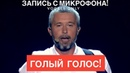 Голос с микрофона Сергея Бабкина Де Би Я Дихай Повільно Голый Голос