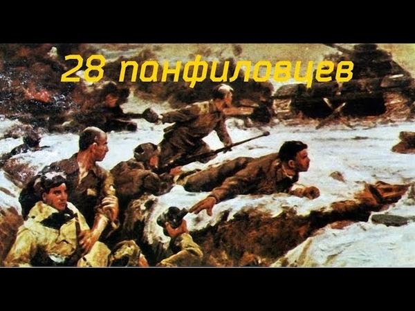 28 панфиловцев На безымянной высоте