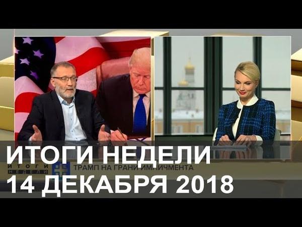 Итоги недели 14 декабря 2018. Царьград ТВ