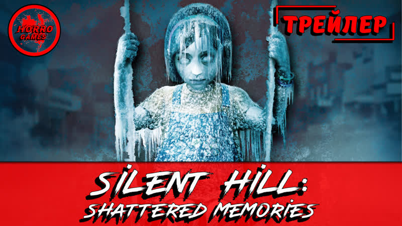 Silent Hill: Shattered Memories ☠ Трейлер