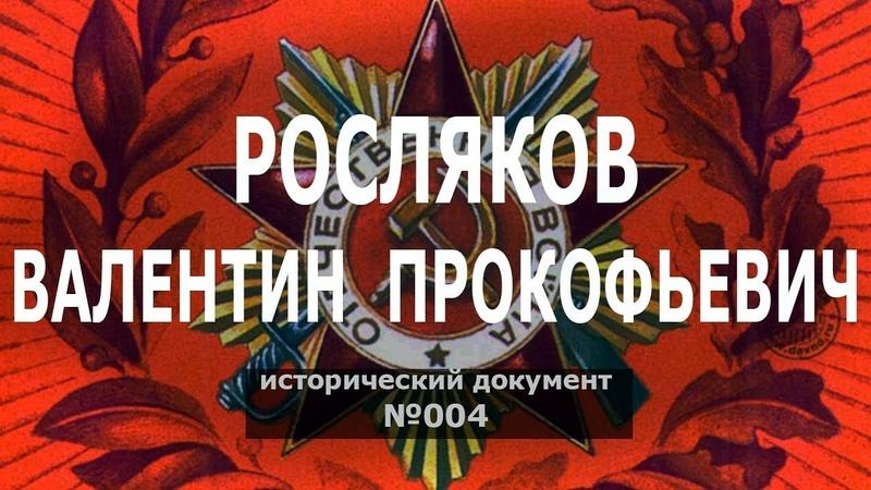 Исторический документ №004: Росляков Валентин Прокофьевич