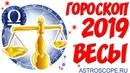 Гороскоп на 2019 год Весы гороскоп для знака Зодиака Весы на 2019 год