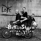 Brainstorm альбом Когда весна