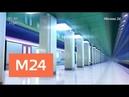 Станцию метро Беломорская планируют открыть до конца 2018 года - Москва 24