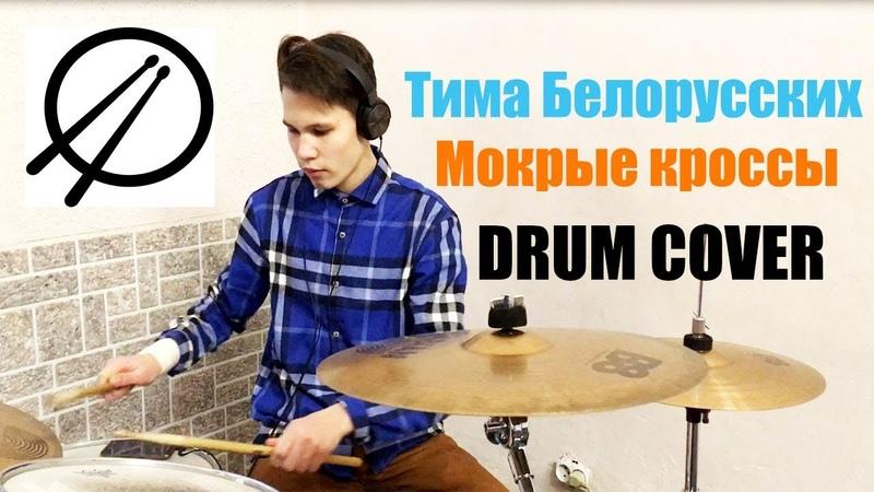 Мокрые кроссы — Тима Белорусских | Drum cover