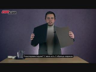 EVA-коврики (ева коврики) . Автоковрики EVA ( ева автоковрики) Полный обзор + тест