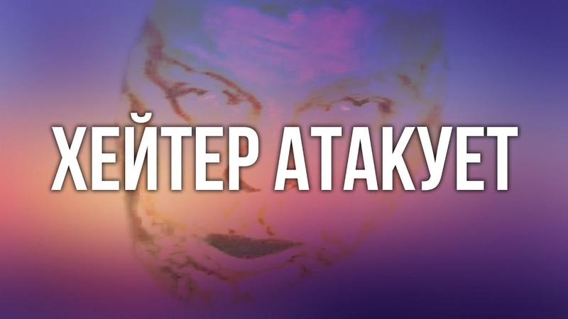 ХЕЙТЕР АТАКУЕТ