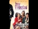 Женщины в соблазне _ Zeny v pokuseni (2010) Чехия