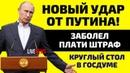 Новый удар от Путина! Заболел, плати штраф и за лечение сам! ГосДума