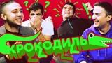 УГАДАЙ ТРЕК ПО ЖЕСТАМ (feat. MustGoOnShow &amp Антитла)