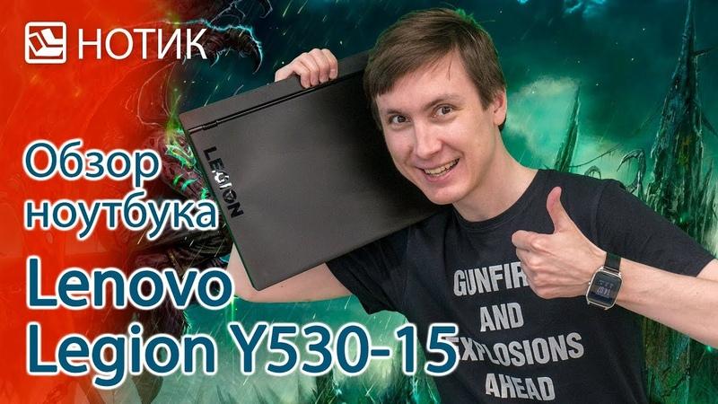 Видео обзор ноутбука Lenovo Legion Y530 15 не каждый легионер может стать центурионом