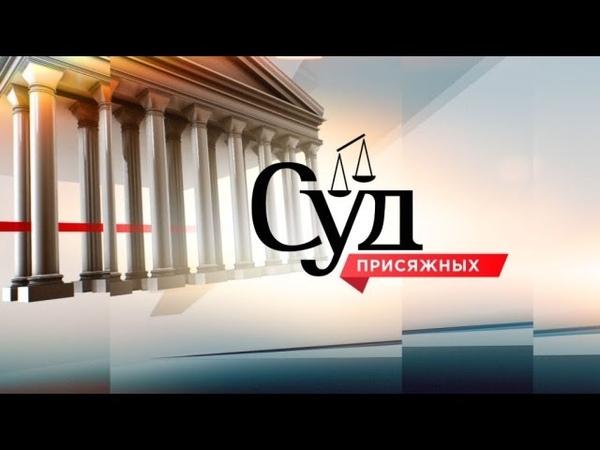 Суд присяжных | 08.06.2016