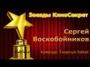 Звезды КиноСекрет Сергей Воскобойников