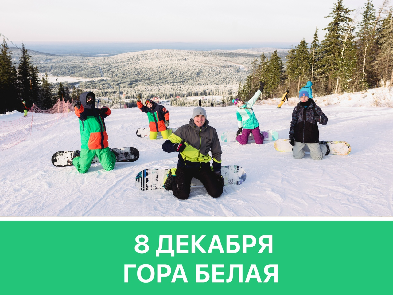 Афиша Белая / 8 декабря / Горнолыжка