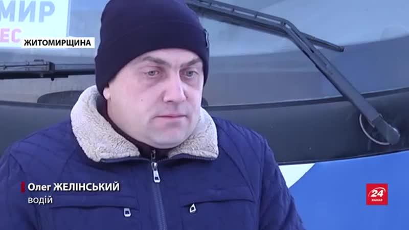На Житомирщині на смерть замерзла дівчина, яку водій вигнав з автобуса деталі трагедії