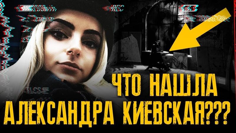 Что нашла Александра Киевская Страшная касета