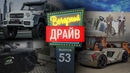 Последний старый Гелик и другие автомобильные истории с шуточками Вечерний Драйв 53