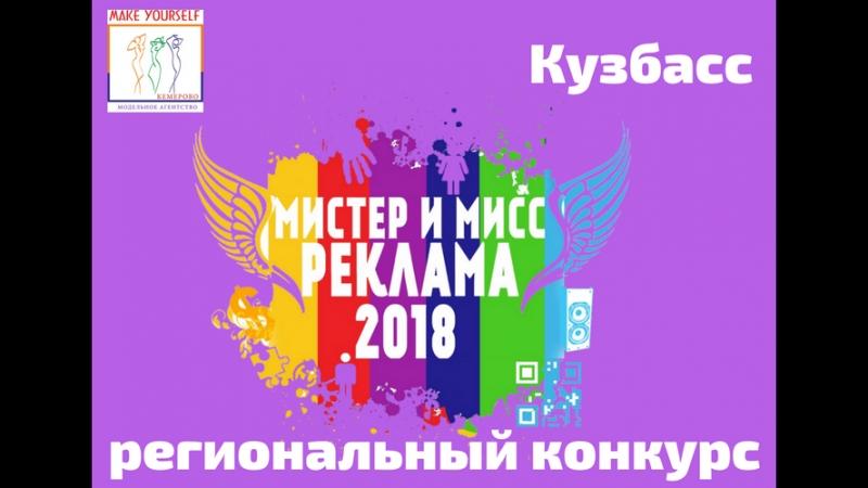 Полуфинал кузбасского регионального конкурса Мистер и Мисс Реклама