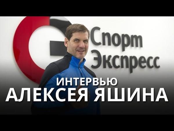 Алексей Яшин - о драках и деньгах в НХЛ, критиках Овечкина и ненависти в хоккее
