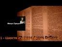 1 - Царств 25 глава Аудио Библия