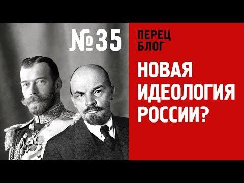 ПБ 35 Царь и Ленин Идеологическая яма России Французский опыт
