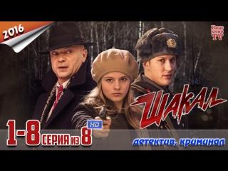 Шакал / HD 720p / 2016 (детектив, криминал). 1-8 серия из 8