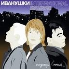 Иванушки International альбом Подожди меня...