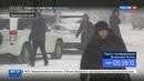Новости на Россия 24 • В Приморье из-за снегопада отменили более 30 автобусных рейсов