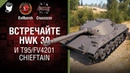 ВСТРЕЧАЙТЕ HWK 30 и T95 FV4201 Chieftain Танконовости №261 От Evilborsh и Cruzzzzzo WoT wot