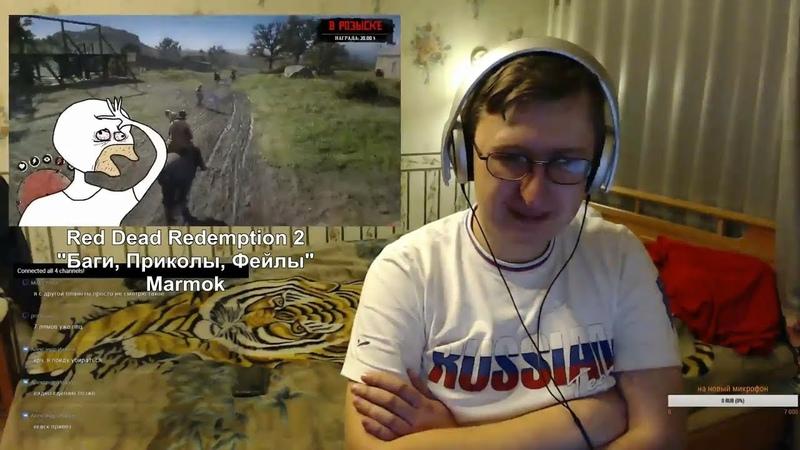 Реакция на Red Dead Redemption 2 Баги, Приколы, Фейлы | Marmok