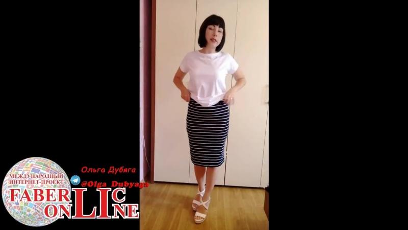 Базовая коллекция Фаберлик. юбка и футболка для женщины