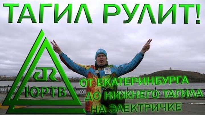 ЮРТВ 2016: Тагил рулит! На электричке от Екатеринбурга до Нижнего Тагила. [№0190]