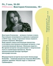 Виктория Клинкова фото #4