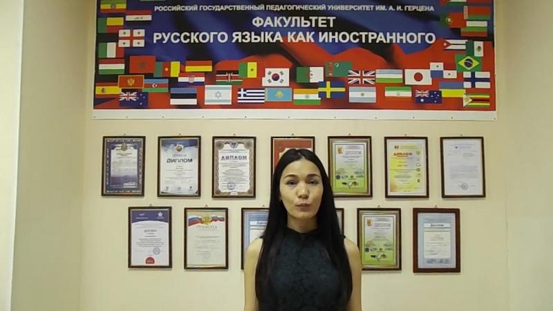СДнемРожденияПушкин РГПУ им. А. И. Герцена
