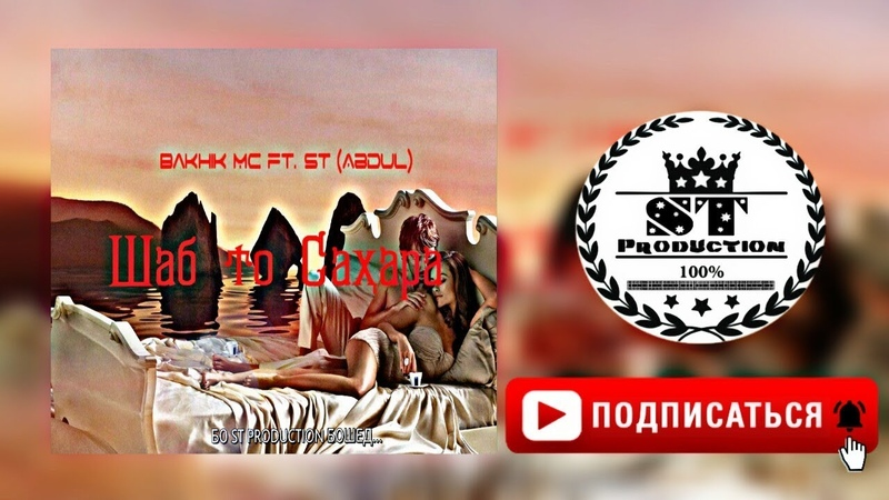 Bakhik Mc ft. ST (AbduL) - Шаб то Саҳара 2018 [ST]
