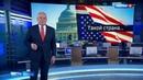 Вести недели Эфир от 21 01 2018 Америка ведет дела с Россией нечестно и вероломно
