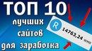 ТОП 10 ЛУЧШИХ САЙТОВ ДЛЯ ЗАРАБОТКА В ИНТЕРНЕТЕ БЕЗ ВЛОЖЕНИЙ