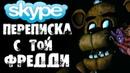 ПЕРЕПИСКА С АНИМАТРОНИК ФРЕДДИ ИЗ FNAF (ФНАФ). Five Nights at Freddy's 6 - Страшилки на ночь