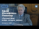 РГГУ. Ефим Иосифович Пивовар Русский мир: вчера, сегодня, завтра