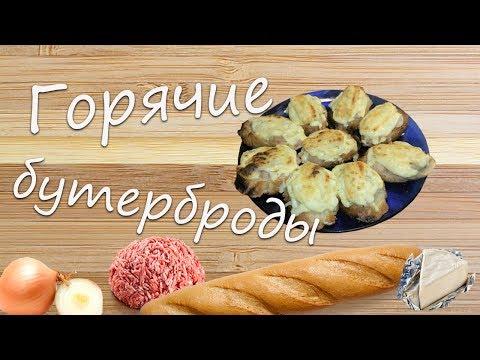 Рецепт самых вкусных простых горячих бутербродов с фаршем в духовке