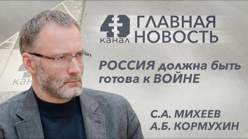 Главная новость 2. Россия должна быть готова к войне. Михеев и Кормухин