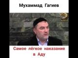 Мухаммад Гагиев - Самое лёгкое наказание в Аду