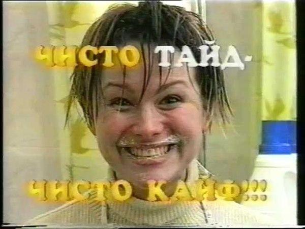 Наркоманский порошок Tide 1996 г