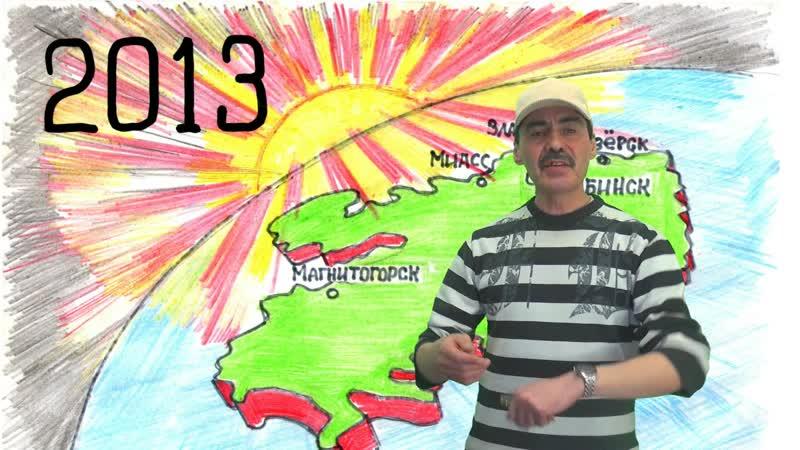 Челябинский метеорит стих с юмором Второй День рождения читает автор мой друг художник и поэт Марат Галямов