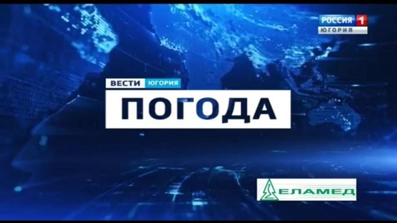 Заставка Вести Югория погода (2018нв) с рекламой