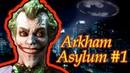 Прохождение Batman Arkham Asylum часть 1 ВСТУПЛЕНИЕ
